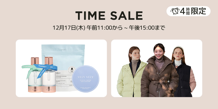 2020 time sale notice