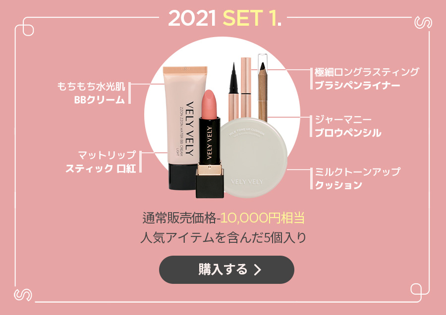 2021円 LOVELY SET1