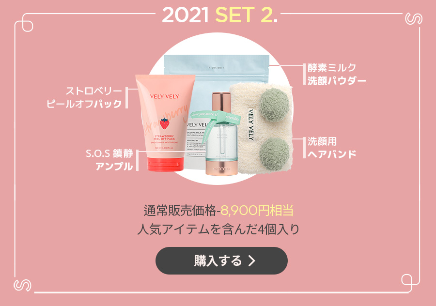 2021円 LOVELY SET2