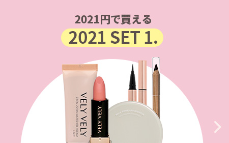 2021 LOVELY SET1