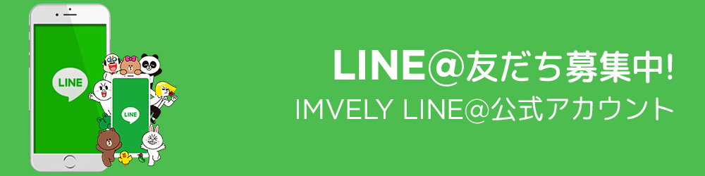 IMVELY LINE