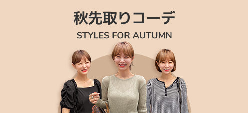 STYLES FOR AUTUMN